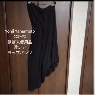 ヨウジヤマモト(Yohji Yamamoto)のヨウジヤマモト ラップパンツ ほぼ未使用品/ユニセックス/コットン(サルエルパンツ)