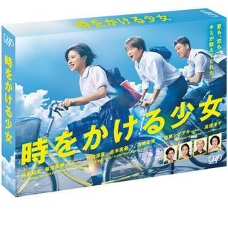 セクシー ゾーン(Sexy Zone)の時をかける少女DVD BOX(TVドラマ)