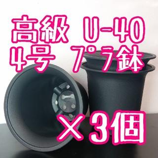 【U40】◎3個◎ 高級 プラ鉢 4号 U-40 硬質 丸鉢 黒(その他)