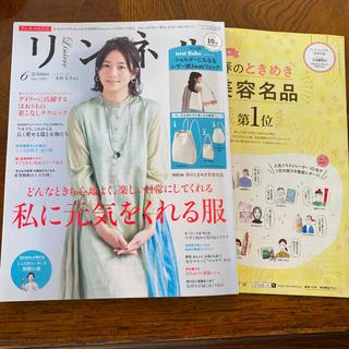 リンネル6月号♡(ファッション)