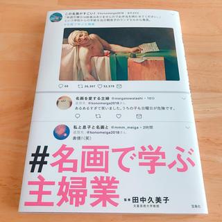 宝島社 - #名画で学ぶ主婦業