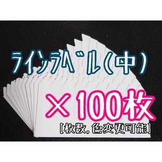 カラーオーダー可◎ 白 100枚 中 ラインラベル 園芸ラベル カ(その他)