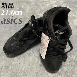 asics - asicsアシックス 野球スパイク スターシャイン ジュニア21.0㎝ ブラック