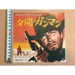 ★映画チラシ【夕陽のガンマン】京都スカラ座他(印刷物)