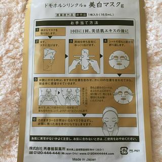 ドモホルンリンクル(ドモホルンリンクル)のドモホルンリンクル 美活肌エキス(美容液)
