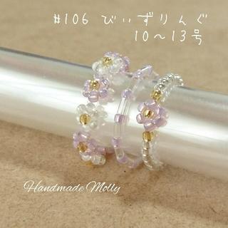 【#106】ビーズリング☆クリームパープル