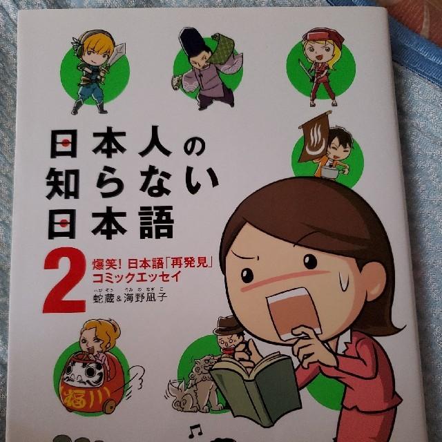 日本人の知らない日本語 爆笑!日本語「再発見」コミックエッセイ 2 エンタメ/ホビーの漫画(その他)の商品写真
