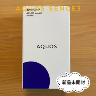 AQUOS - ★AQUOS sence3 SH-M12 ライトカッパー 新品未開封★