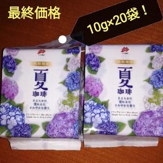 オガワコーヒー(小川珈琲)の小川珈琲 期間限定 夏珈琲 ドリップコーヒー 20袋(コーヒー)