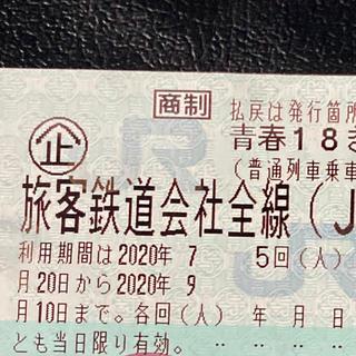 ジェイアール(JR)の青春18きっぷ 1回分 返却不要(鉄道乗車券)
