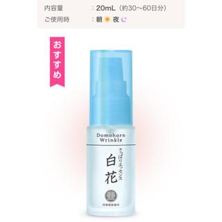 ドモホルンリンクル(ドモホルンリンクル)のドモホルンリンクル クリーム20 保護乳液(フェイスクリーム)