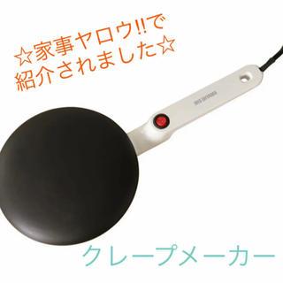 【新品】☆TV紹介商品☆ クレープメーカー  アイリスオーヤマPCM-800-W