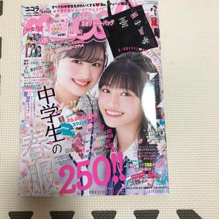 nicola (ニコラ) 2019年 04月号(ファッション)