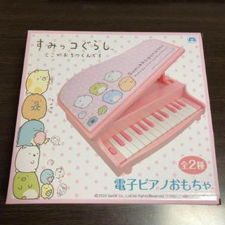 ★すみっコぐらし 電子ピアノおもちゃ★
