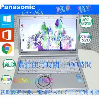 Panasonic - 美品>Let's  cf-sx3  i5/8G/480G新品/Office