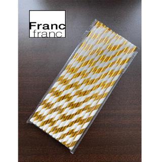 フランフラン(Francfranc)のフランフラン 紙ストロー(25本)⭐︎送料無料⭐︎(その他)