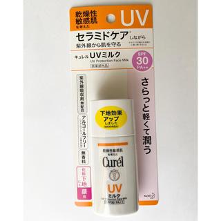 キュレル(Curel)のcurel UVミルク(日焼け止め/サンオイル)
