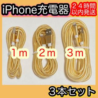 アイフォーン(iPhone)の3本セット*iPhone充電器*1m.2m.3m*Lightningケーブル(バッテリー/充電器)