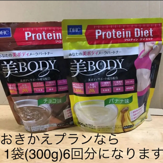DHC - DHC  プロテインダイエット 美body  バナナ&チョコ 300g