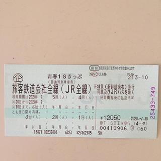 ジェイアール(JR)の即日発送 未使用 青春 18きっぷ 残り5回(鉄道乗車券)