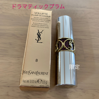 Yves Saint Laurent Beaute - YSL【限定】プランプインカラー No.8