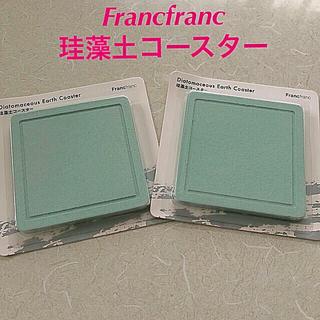 フランフラン(Francfranc)のフランフラン珪藻土コースター2枚セット 新品(テーブル用品)