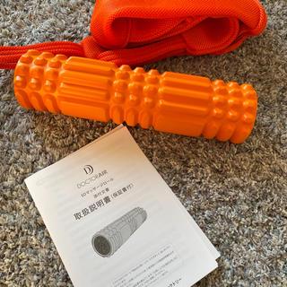3D Massage Roll orange(マッサージ機)