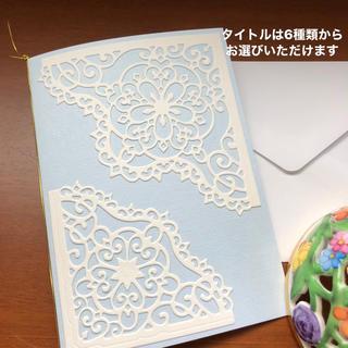メッセージカードと封筒(カード/レター/ラッピング)