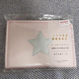 【新品未使用】10mois/(W)母子手帳ケース