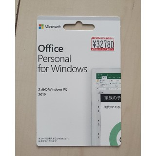 Microsoft - office personal for Windows