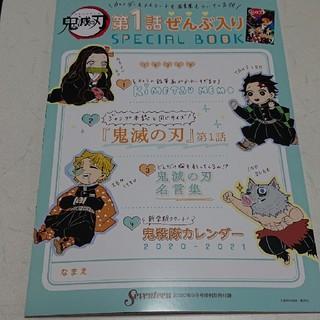 新品未使用 Seventeen 付録 鬼滅の刃 スペシャルブック(ファッション)