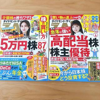 最終値下げ★ダイヤモンド ZAi (ザイ) 2020年 4月6月号