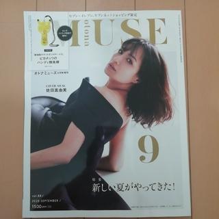 otonaMUSE オトナミューズ 2020年 9月号 増刊 雑誌のみ(ファッション)
