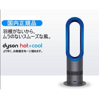 Dyson - 【美品】Dyson hot + cool AM05ib ダイソン
