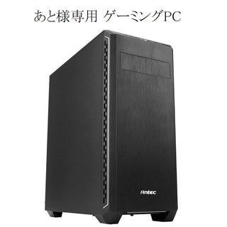 あと様専用 ゲーミングPC(デスクトップ型PC)