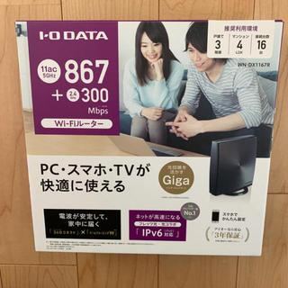 アイオーデータ(IODATA)のアイオーデータ(PC周辺機器)