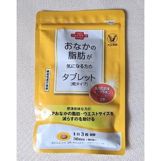 タイショウセイヤク(大正製薬)の大正製薬  おなかの脂肪が気になる方のタブレット(ダイエット食品)