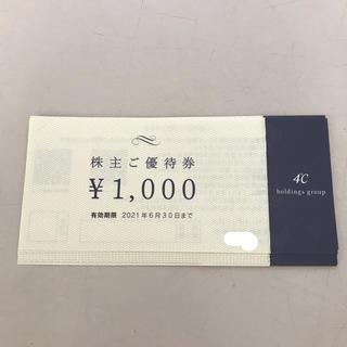 ヨンドシー(4℃)の4°C 株主優待券 8000円分(ショッピング)
