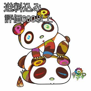 村上隆 版画 パンダちゃん。ホヨヨ、スヤスヤ。(版画)
