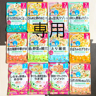 ワコウドウ(和光堂)の1902☆ 離乳食 7ヶ月 9ヶ月 ベビーフード パウチ(その他)