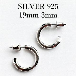 【19mm 3mm】シルバー925 両耳用 フープ リング ピアス