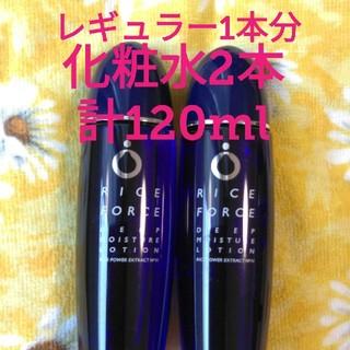 ライスフォース(ライスフォース)のライスフォース 化粧水 ハーフサイズ 計120ml レギュラー1本分届きたて(化粧水/ローション)