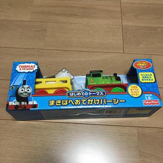 フィッシャープライス(Fisher-Price)のまきばへおでかけパーシー(電車のおもちゃ/車)