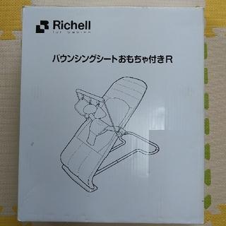 リッチェル(Richell)のリッチェル バウンシングシート(その他)