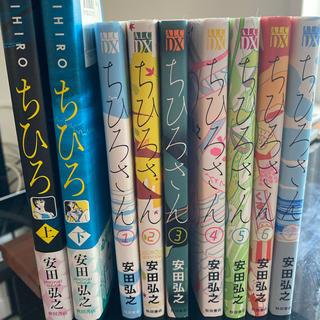 秋田書店 - 秋田書店 ちひろ上下巻、ちひろさん1〜7巻セット