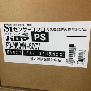 パロマピカソ(Paloma Picasso)のPD-n60WV-60CV(調理機器)
