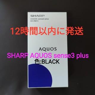 SHARP - SHARP AQUOS sense3 plus ブラック simフリー