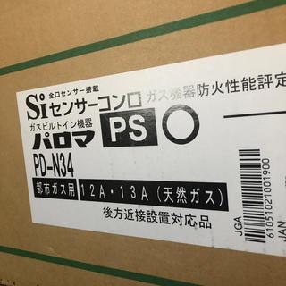 パロマピカソ(Paloma Picasso)のPD-N34(調理機器)