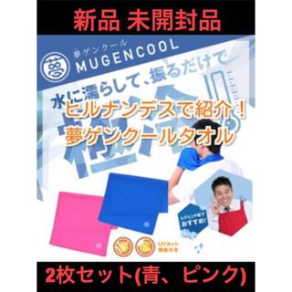 夢ゲンクールタオル ピンク ブルー 新品 未開封 送料無料(タオル/バス用品)