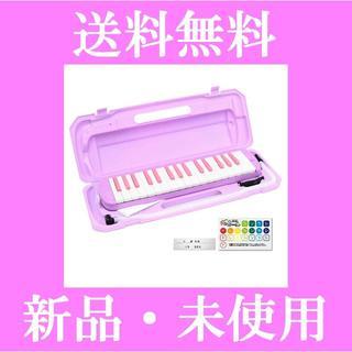 【大人気】鍵盤ハーモニカ メロディピアノ 32鍵 ラベンダー(電子ピアノ)